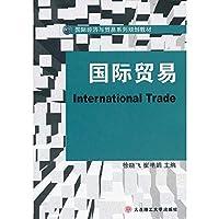 (国际经济与贸易系列规划教材)国际贸易