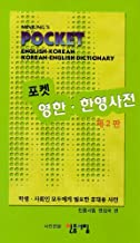 Best pocket korean dictionary Reviews