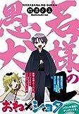 若様の愚犬 (ZERO-SUMコミックス)