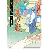 夏の嵐 手習処神田ごよみ (角川文庫)