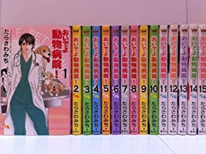 おいでよ 動物病院! 全15巻完結セット (オフィスユーコミックス)