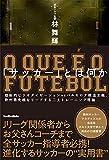 「サッカー」とは何か 戦術的ピリオダイゼーションvsバルセロナ構造主義、欧州最先端をリードする二大トレーニング理論 (footballista)