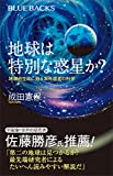 地球は特別な惑星か? 地球外生命に迫る系外惑星の科学 (ブルーバックス)