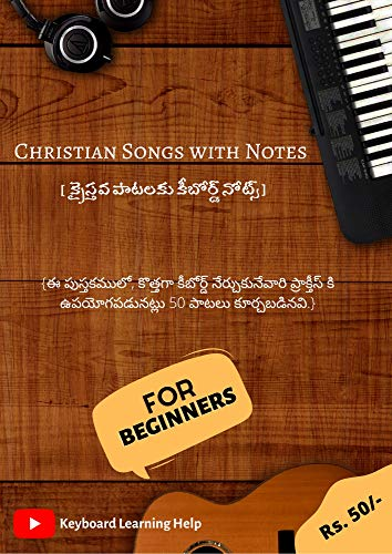 Christian Songs with Notes: For very beginners.. Telugu and English songs Included. (English Edition)