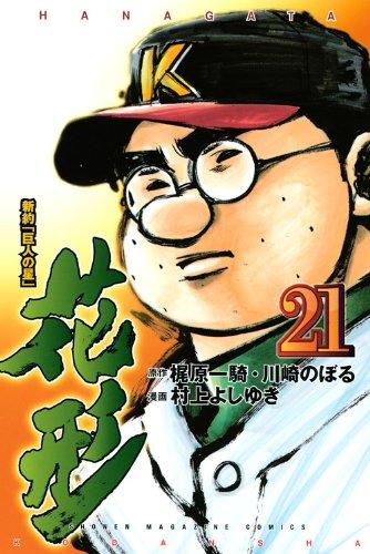 新約「巨人の星」花形(21) (講談社コミックス)