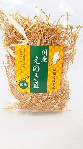 「乾燥干しえのき」 50gx10袋(無農薬・無添加)【信州長野県産限定】