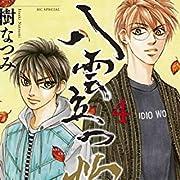 八雲立つ 灼 4 (花とゆめコミックス)
