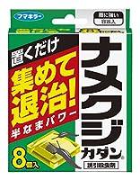 フマキラー フマキラー カダン ナメクジ 殺虫剤 駆除 置き型 8個入