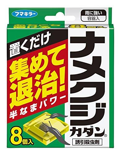 カダン ナメクジ用 誘引毒餌剤 ハウスタイプ 8個入