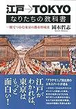 江戸→TOKYO なりたちの教科書: 一冊でつかむ東京の都市形成史 - 哲志, 岡本