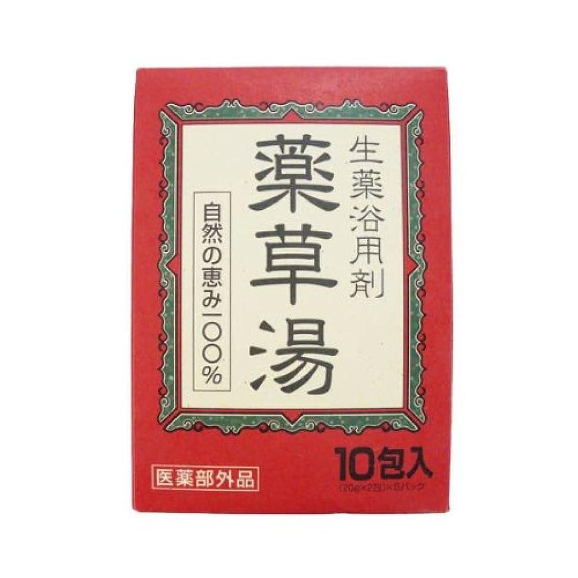 いらいらさせる介入する弁護人VVN生薬入浴剤薬草湯10包×(20セット)