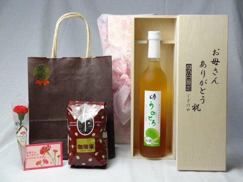 母の日 ギフトセット リキュールセット お母さんありがとう木箱セット(完熟梅の味わいと日本酒のうまみをたっぷりの梅リキュール うめとろ500ml 7%