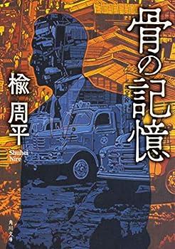 Paperback Bunko ???? (????) Book