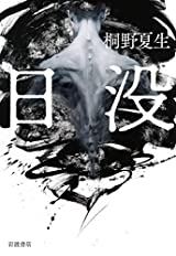過去を突きつけてくる吉田修一『湖の女たち』