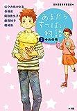 あまからすっぱい物語 3 ゆめの味 (創作児童読物)