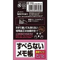 すべらないメモ帳携帯サイズ KSS-01