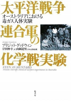 太平洋戦争連合軍の化学戦実験 ~オーストラリアにおける毒ガス人体実験~