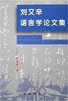 刘又辛语言学论文集
