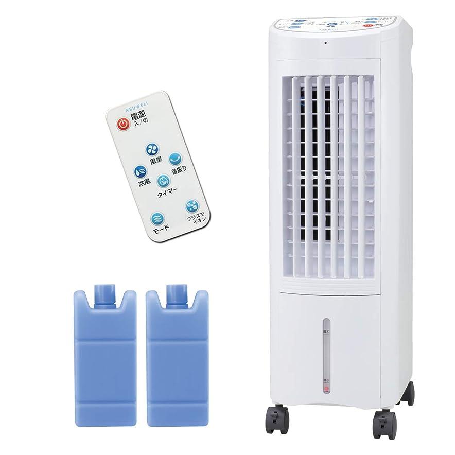 ギャングスター電気的許さないASUWELL(アスウェル) プラズマイオン冷風扇 冷風機 5段階風力調整 (静音~パワフル冷風) 氷でもっとヒンヤリ! DCモーター タイマー 首振り リモコン 保冷剤付き 省エネ ASU-018MA