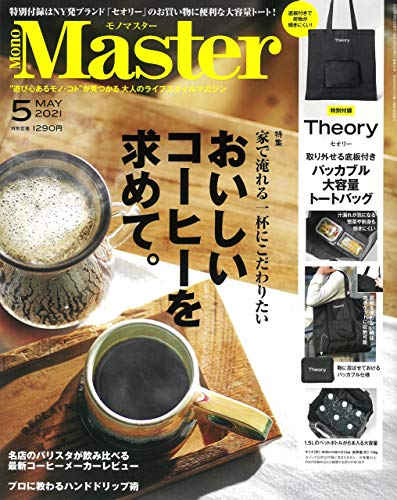 MonoMaster(モノマスター) 2021年 5月号
