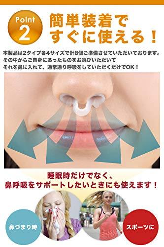 O.M.CTOKYOノーズピン鼻詰まり防止鼻腔を広げて鼻呼吸をサポートシリコン素材8個セット(S/M/L/XL各サイズ×2種類)