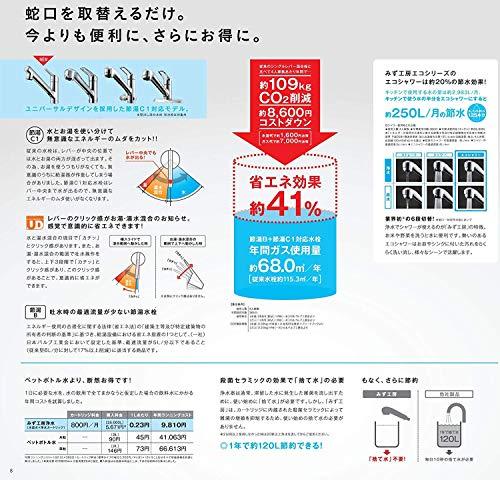 タカギ(takagi)蛇口一体型浄水器みず工房エコシリーズJL136MK壁出し混合タイプ(寒冷地仕様)