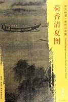 东方画谱·宋代山水画菁华高清摹本·荷香清夏图