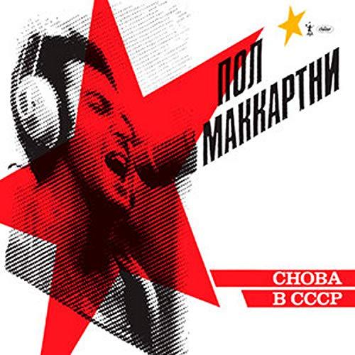 Choba B Cccp (180Gr.)