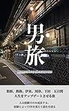 男旅 〜箱根、熱海、伊東、河津、下田 五日間〜  人生をアップデートさせる旅: モテる男の旅本