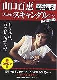 山口百恵「赤いシリーズ」DVDマガジン(49) 2016年 1/12 号 [雑誌]