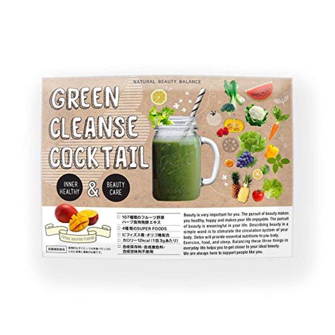 フィット喉頭プランテーションNatural Beauty Balance グリーンクレンズカクテル Green Cleanse Coktail ダイエット 30包