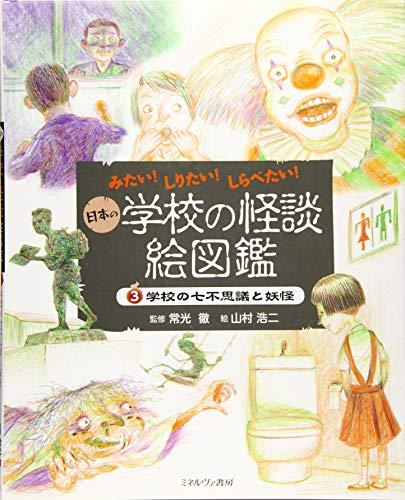 学校の七不思議と妖怪 (みたい!  しりたい!  しらべたい!  日本の学校の怪談絵図鑑)の詳細を見る