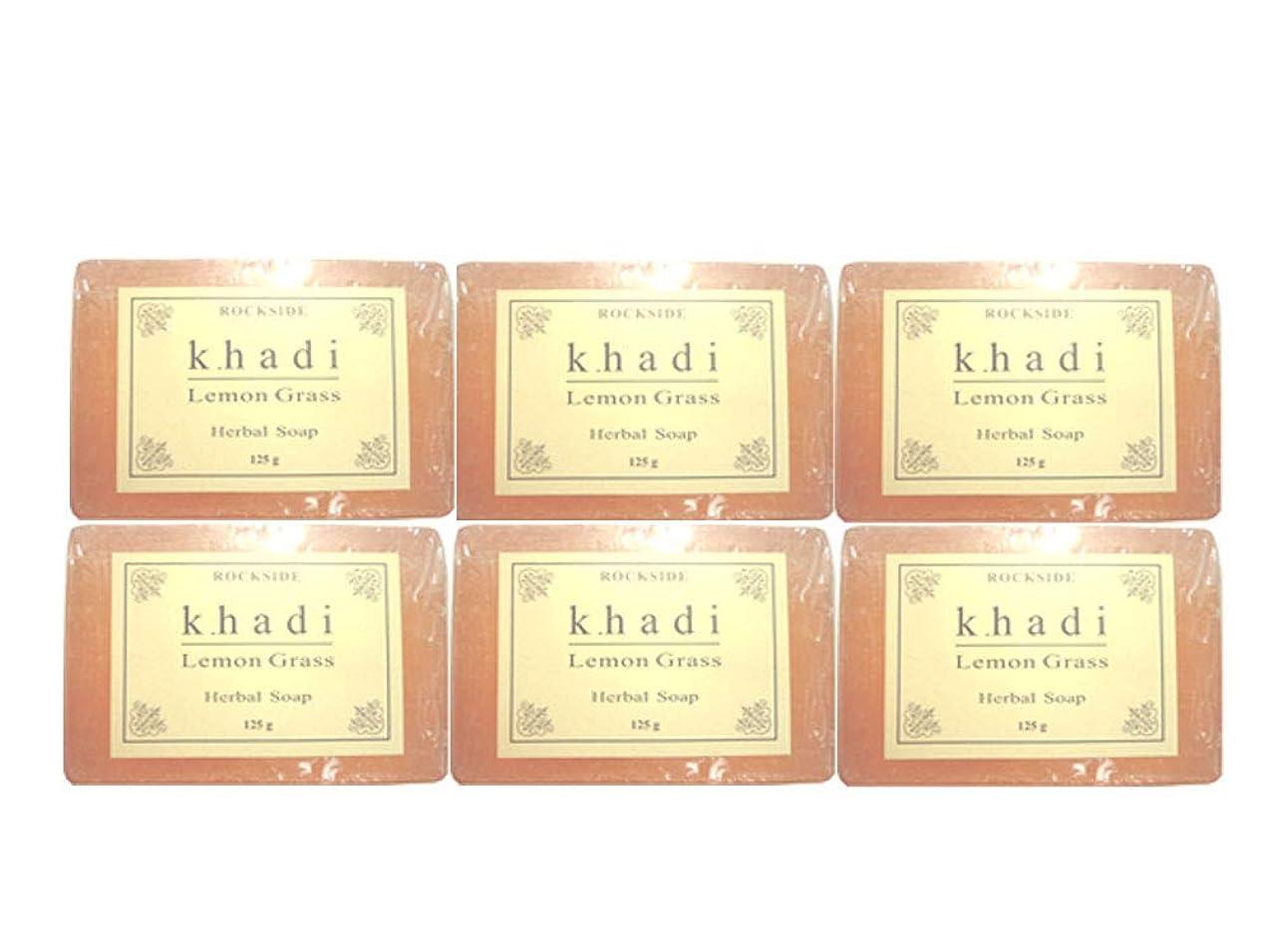 理解計画的コットン手作り  カーディ レモングラス ハーバルソープ Khadi Lemon Grass Herbal Soap 6個SET