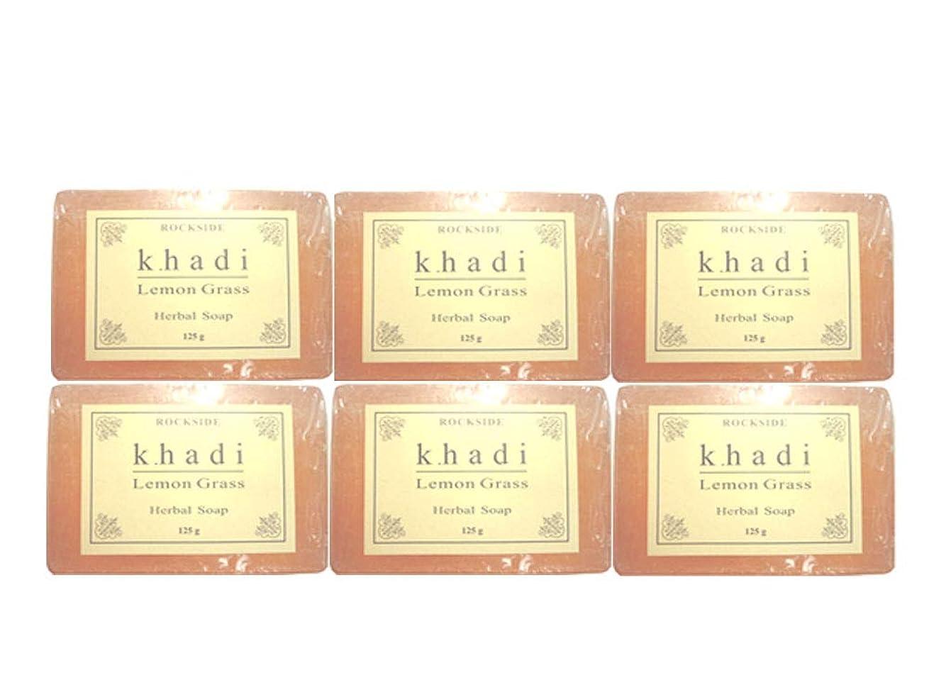 蚊スポーツマン経過手作り  カーディ レモングラス ハーバルソープ Khadi Lemon Grass Herbal Soap 6個SET