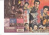 里見八犬伝・完結篇「暁の勝鬨」 [VHS]