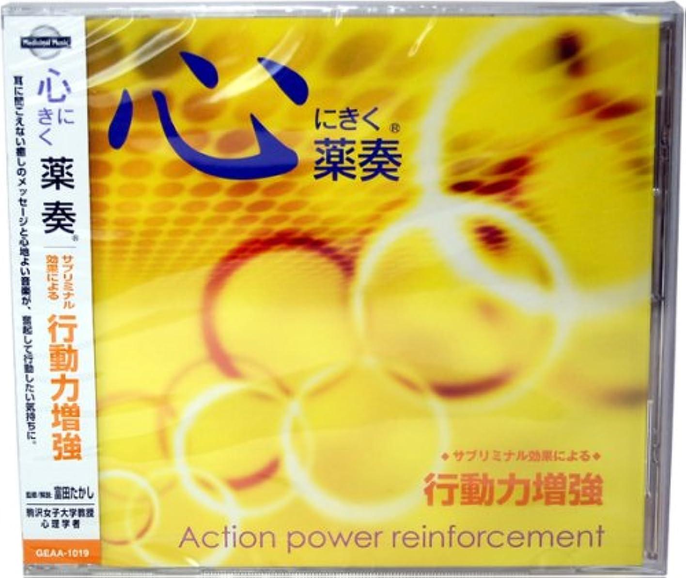 不屈アンタゴニスト伝える薬奏CD 行動力増強