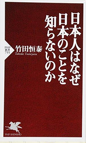 日本人はなぜ日本のことを知らないのか (PHP新書)