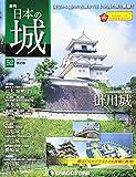 日本の城 改訂版 52号 (掛川城) [分冊百科]