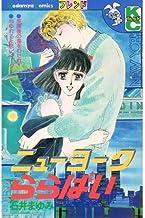 ニューヨークららばい (講談社コミックスフレンド (28巻))