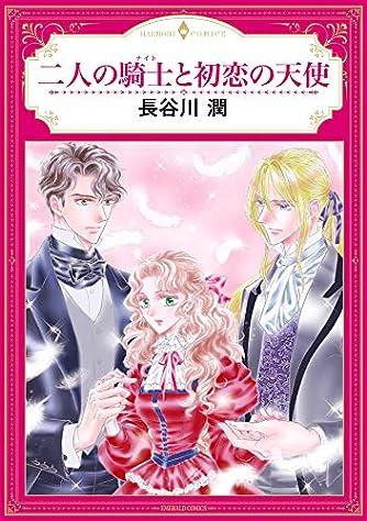 二人の騎士と初恋の天使 (エメラルドコミックス/ハーモニィコミックス)