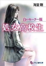処女高校生 白いセーラー服 (フランス書院文庫)
