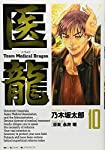 医龍—Team Medical Dragon (10) ビッグコミックス―BIG COMIC SUPERIOR
