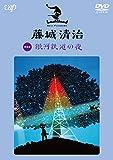 藤城清治 銀河鉄道の夜[DVD]