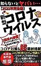 【2021年完全版】知らないとヤバい…新型コロナウイルスの対策と超最新情報【ワクチン】【新型コロナウイルス】: 世界のワクチンと日本のワクチンの違い、3回目を接種する前に必ず読む本