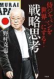 侍ジャパンを世界一にする!戦略思考