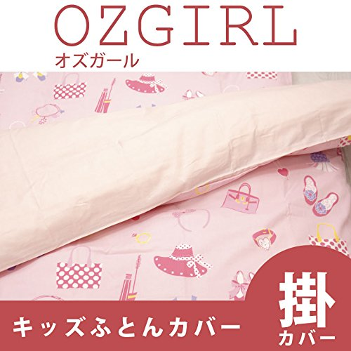 オズガール2 子供用寝具 キッズサイズ 掛けふとんカバー サイズ 120x140cm カラー ピンク 日本製