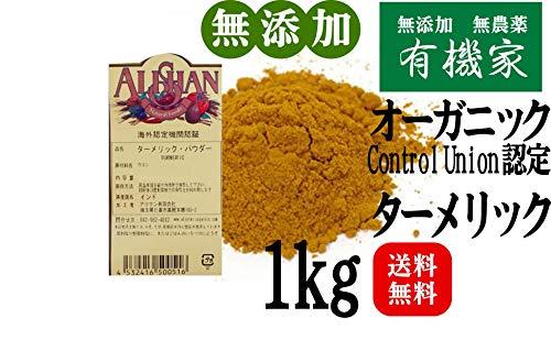 無添加 オーガニック ターメリック パウダー 1kg ★送料無料★カレー粉、たくあん漬けをはじめ様々な料理の色づけに使用されます。豆や野菜の料理にもマッチします。