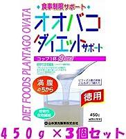 【山本漢方製薬】オオバコ ダイエット お徳用 450g ×3個セット