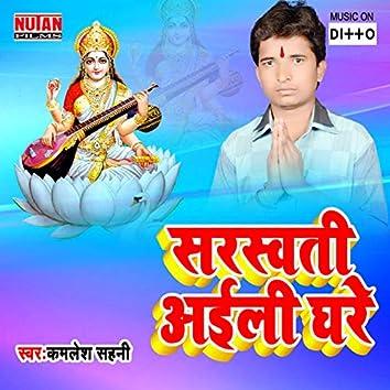 Sarswati Aaili Ghare