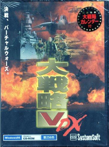 大戦略V DX